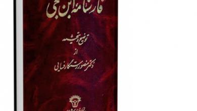 Photo of دانلود کتاب فارس نامه