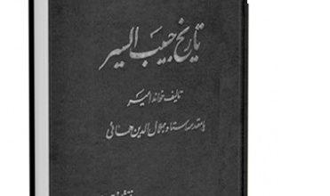 Photo of دانلود کتاب تاریخ حبیب السیر