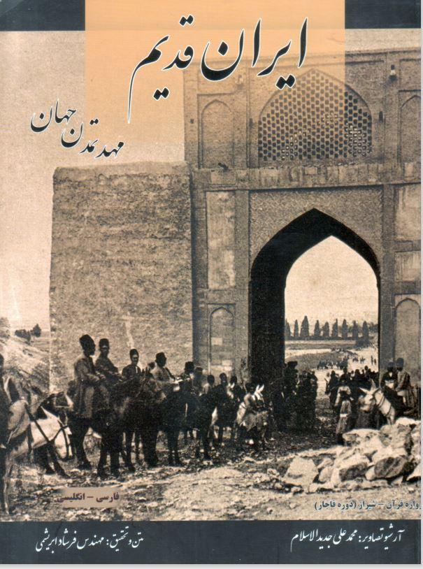 ایران قدیم مهد تمدن جهان