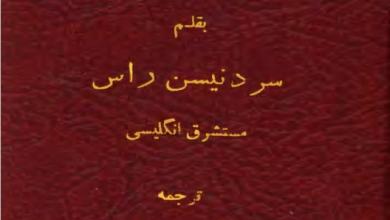 Photo of دانلود کتاب ایران و ایرانیان