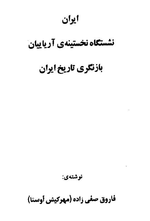 ایران نشستگاه نخستین اریاییان