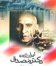 Photo of iran dar doreh mosaddegh