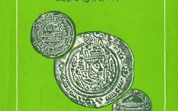 Photo of tabaghate salatin islam