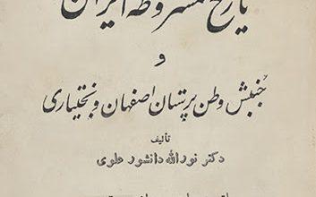 Photo of دانلود کتاب جنبش وطن پرستان اصفهان و بختیاری(تاریخ مشروطه ایران)