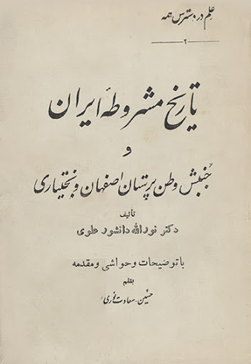 جنبش وطن پرستان اصفهان و بختیاری(تاریخ مشروطه ایران)