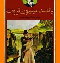 Photo of دانلود کتاب پانصد میلیون ثروت