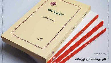 Photo of دانلود کتاب گفتگو با کافکا