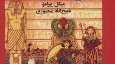 Photo of دانلود کتاب کنیز ملکه مصر