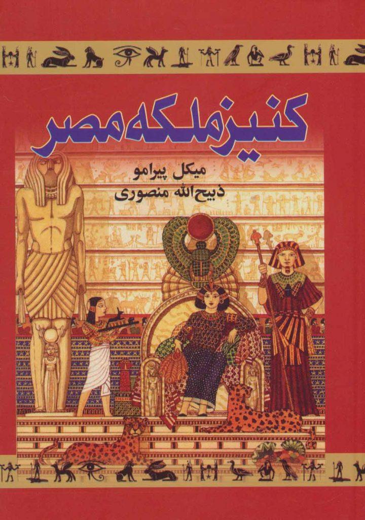 ملکه مصر