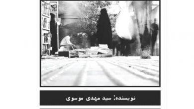 Photo of دانلود کتاب گفتگو در تهران