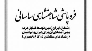 Photo of دانلود کتاب فروپاشی شاهنشاهی ساسانی
