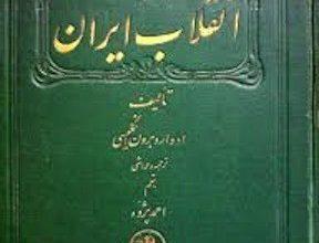 Photo of دانلود کتاب انقلاب ایران ادوارد براون