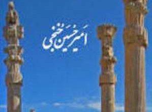 Photo of دانلود کتاب بازخوانی تاریخ ایران زمین (جلد اول : پیدایش ایران )