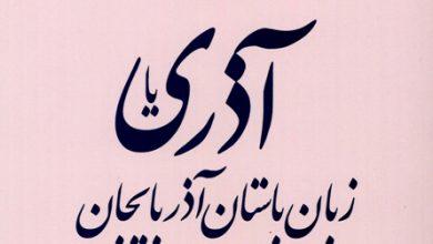 Photo of دانلود کتاب آذری یا زبان باستان آذربایجان
