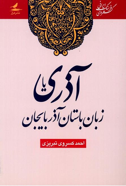 آذری یا زبان باستان آذربایجان