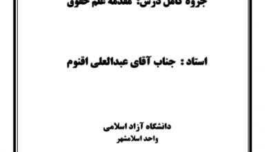 Photo of دانلود جزوه درس مقدمه علم حقوق