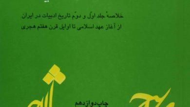 Photo of دانلود کتاب تاریخ ادبیات ایران جلد ۱ ذبیح الله صفا