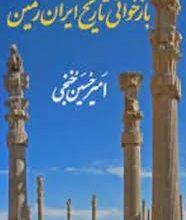Photo of دانلود کتاب بازخوانی تاریخ ایران زمین (جلد پنجم : شاهنشاهی ساسانی )