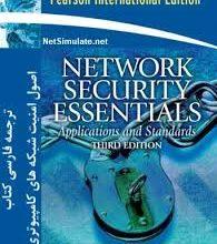 Photo of دانلود کتاب اصول امنیت شبکه های کامپیوتری (کاربرد ها و استاندارد ها )