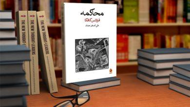 Photo of دانلود کتاب محاکمه