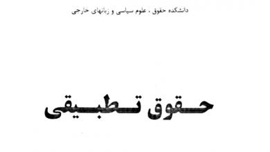 Photo of دانلود جزوه حقوق تطبیقی استاد اسدپور طهرانی