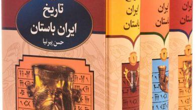 Photo of دانلود کتاب  تاریخ ایران باستان (جلد ۲)