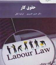 Photo of دانلود کتاب حقوق کار (دانشگاه پیام نور)