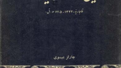Photo of دانلود کتاب  تاریخ اقتصادی ایران