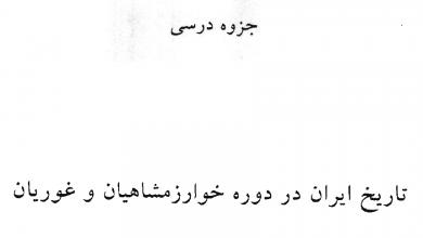 Photo of دانلود جزوه تاریخ ایران در دوره خوارزمشاهیان و غزنویان (دانشگاه پیام نور)