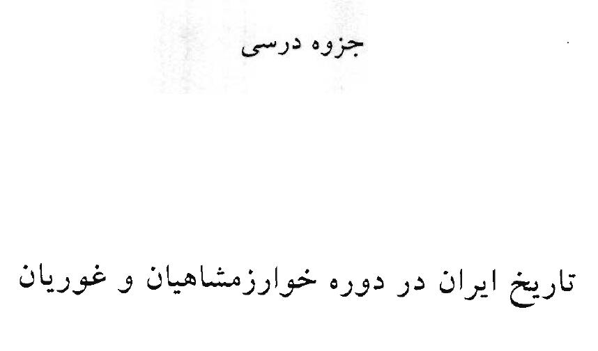 تاریخ ایران در دوره خوارزمشاهیان و غزنویان