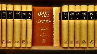 Photo of دانلود کتاب تاریخ طبری(جلد ۱۱)
