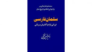 Photo of دانلود کتاب سلمان فارسی ، ایرانی نژاد یا کشیش سریانی