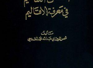 Photo of دانلود کتاب احسن التقاسیم (فی المعرفه الاقالیم) جلد ۲
