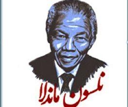 Photo of دانلود کتاب نلسون ماندلا ، فریادی نامیرا از آفریقای جنوبی