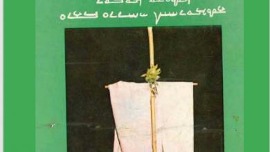 Photo of دانلود کتاب قوم از یاد رفته
