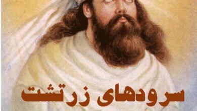 Photo of دانلود کتاب گات ها به بازگردانی موبد رستم شهرزادی