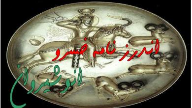 Photo of andarz nameh khosro anooshirvan