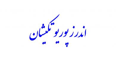 Photo of andarz nameh porutakishan