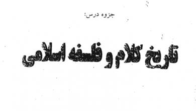 Photo of دانلود جزوه درس تاریخ کلام و فلسفه اسلامی