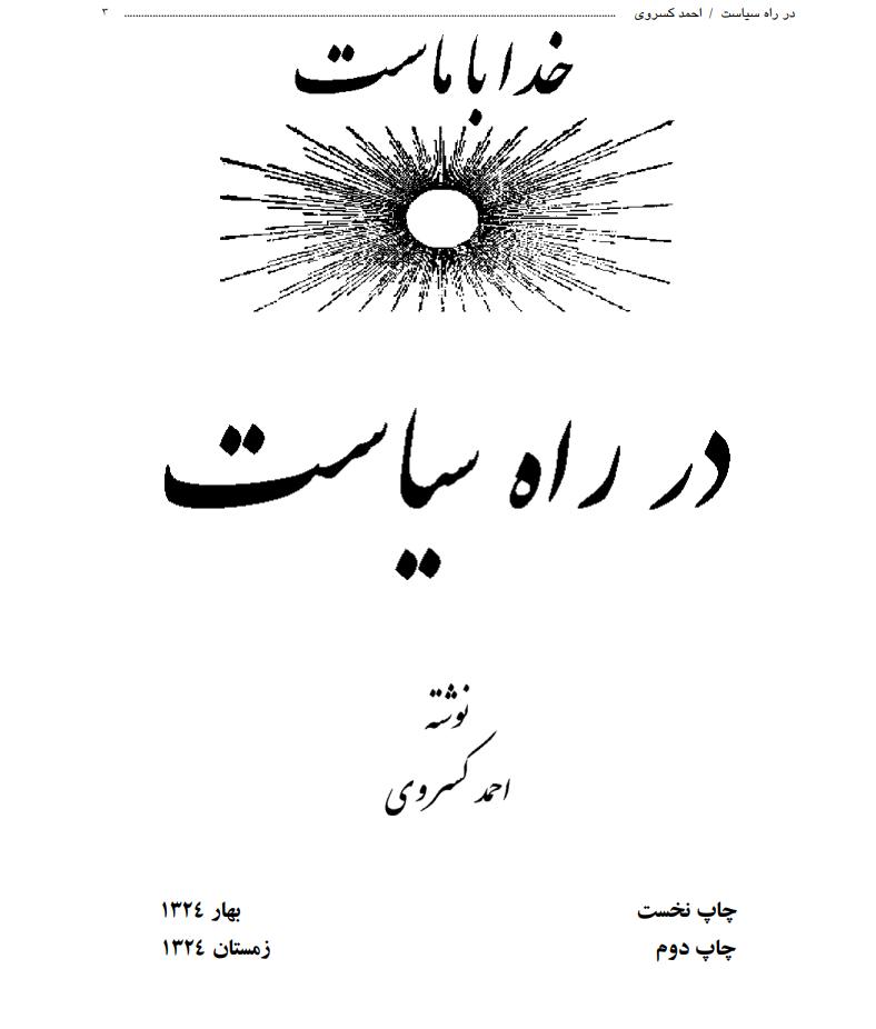 در راه سیاست از احمد کسروی