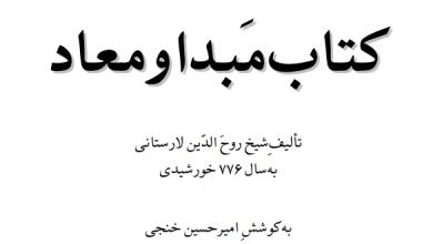 Photo of دانلود کتاب مبدا و معاد