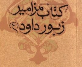 Photo of دانلود کتاب زبور حضرت داوود (مزامیر)