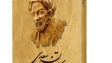 Photo of دانلود کتاب بوستان سعدی