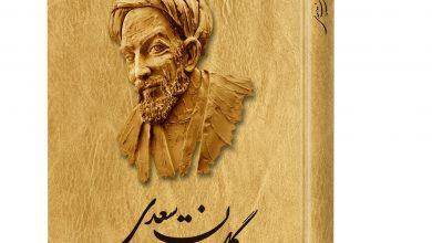 Photo of دانلود کتاب گلستان سعدی